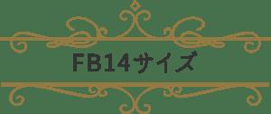 FB14サイズ