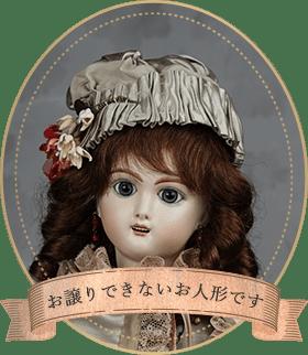ジュモー・べべフランセ(べべフランシス)JB03アートギャラリーライフが管理しているビスクドールのうち、ジュモー・べべフランシス(べべフランセ)の中でも別格の美しさを誇り、個展のポスターモデルも務めたお人形をご紹介します。