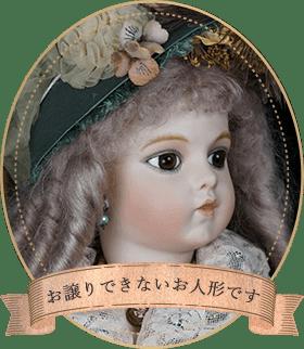 ブリュー・ジュンBJ33アートギャラリーライフが管理しているビスクドールのうち、気高くも優しい表情から目が離せない容姿端麗なお嬢様のようなブリュー・ジュンをご紹介いたします。