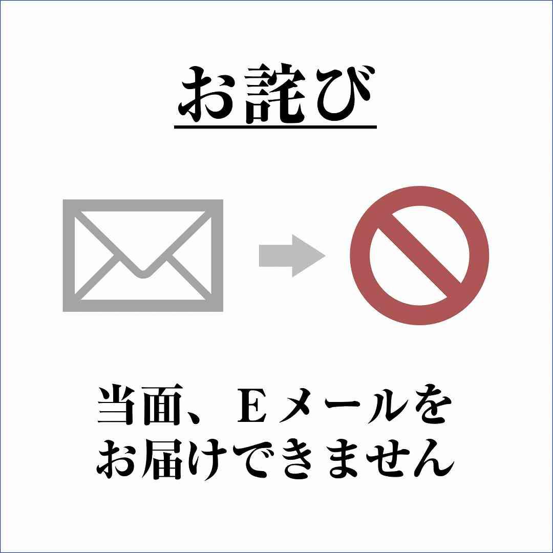 Eメールがお送りできなくなっています